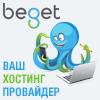 Хостинг, аренда серверов, регистрация доменов.