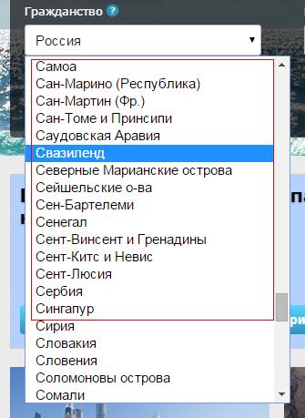 Поле выбора гражданства