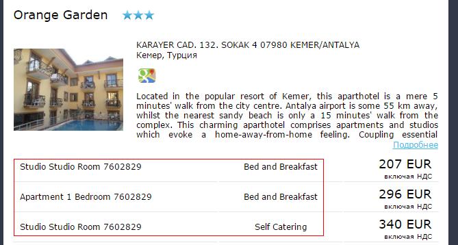 Ошибки в описании отеля