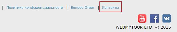 Доступность ссылки на контакты