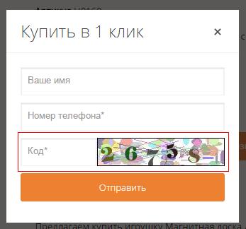 Юзабилити формы покупки в один клик