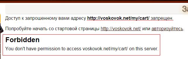 Ошибка в работе сайта