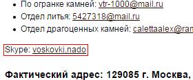 Оформление ссылки на скайп