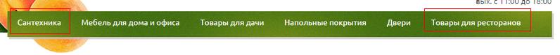 Ошибки в главном меню сайта