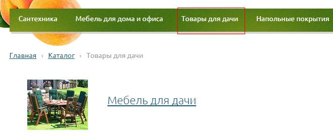 Не выделяется текущий раздел сайта в главном меню