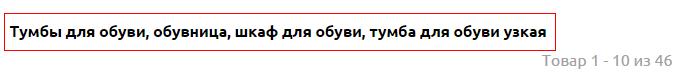 Текст для SEO, а не пользователей