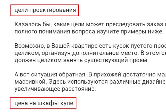 Аудит текстов лендинга