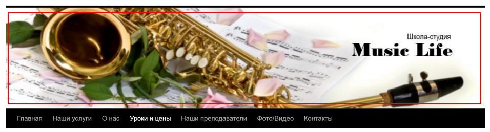Ошибки в компоновке верхней части сайта