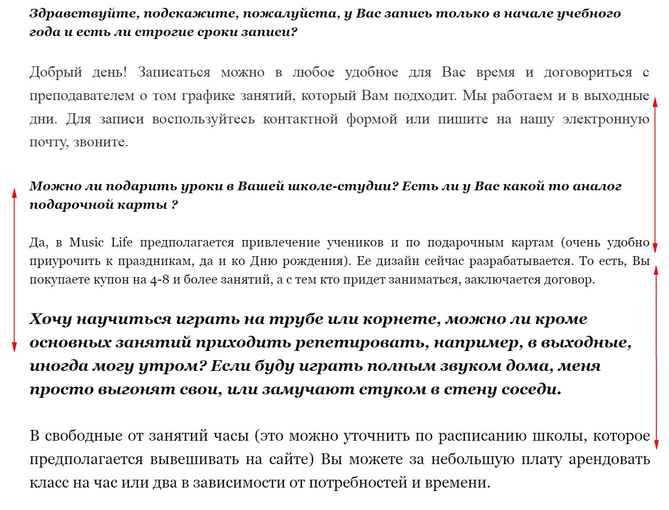 Разное оформление текстов