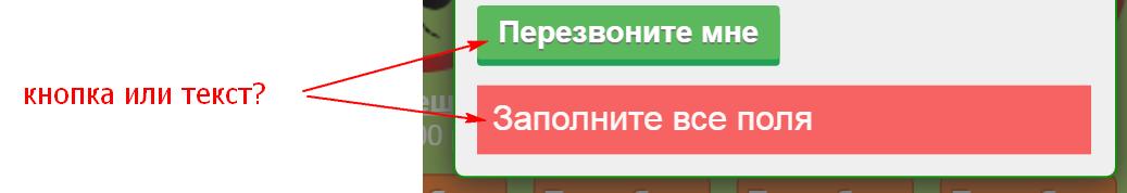Одинаковый дизайн кнопок и текста