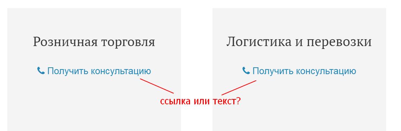 Ссылки оформлены как текст
