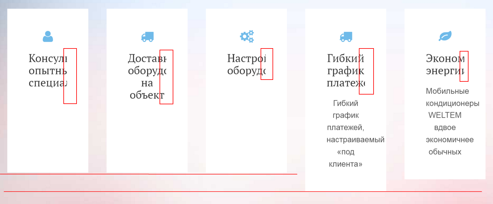 Ошибки в выводе текстовых блоков