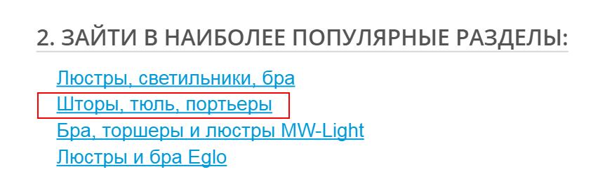 Ссылка на несуществующий раздел сайта