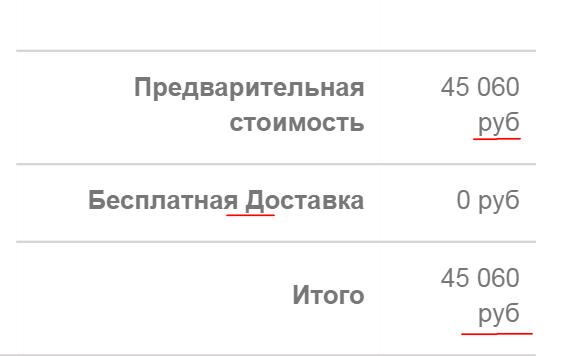 Ошибки в оформлении текстов сайта