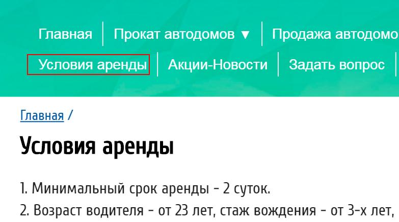 Не выделяется текущий раздел сайта