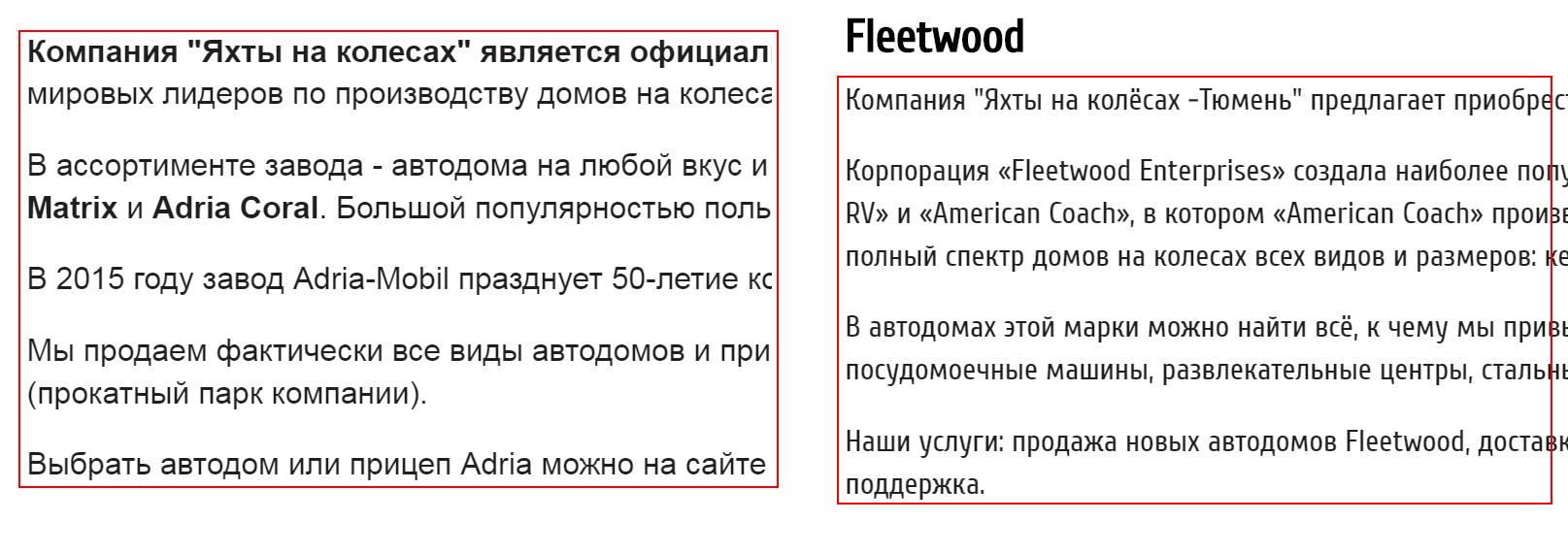 Оформление текстов сайта