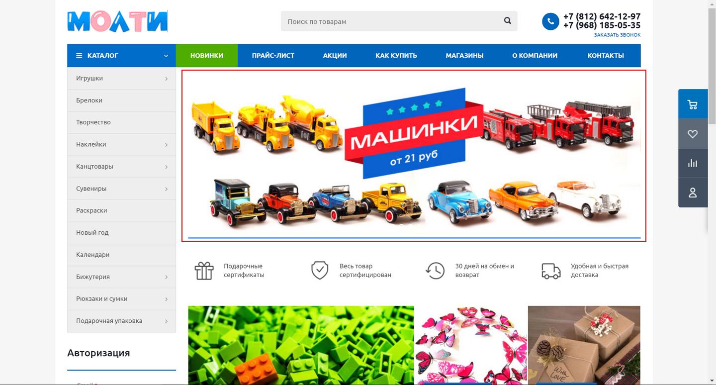 Компоновка макета главной страницы сайта