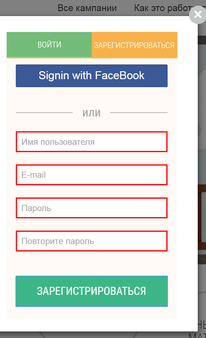 Юзабилити формы регистрации