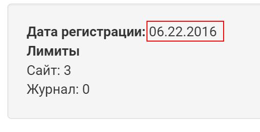 Вывод даты