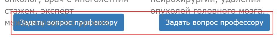 Кнопки пересекаются с текстом