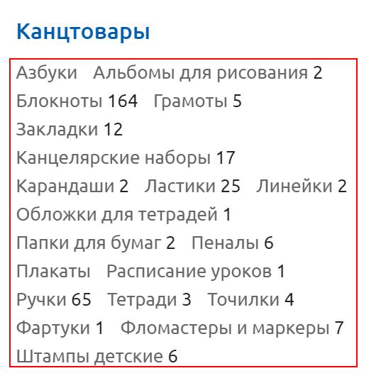 Оформление ссылок меню каталога