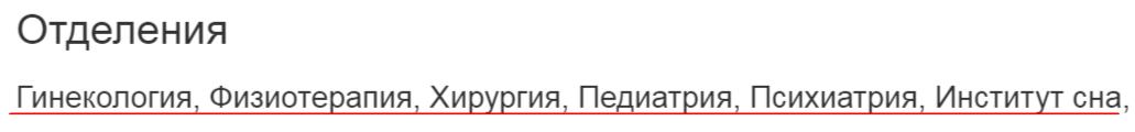 Ошибки в текстах сайта