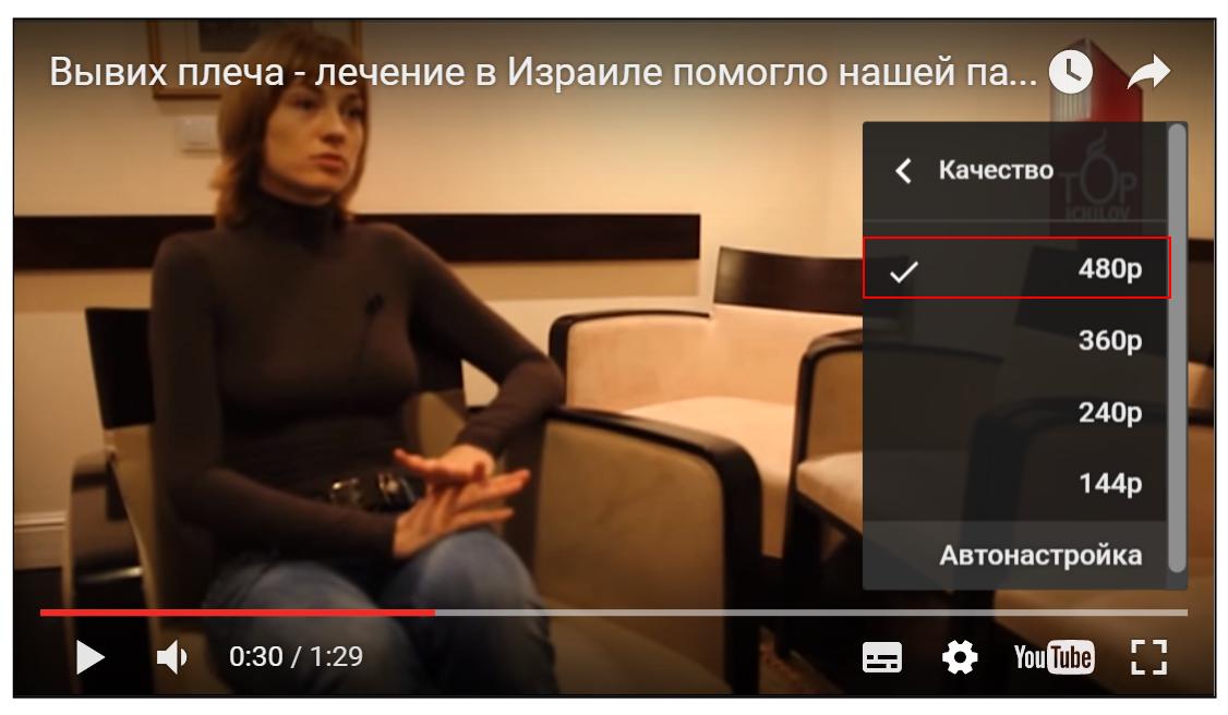 Плохое качество видео