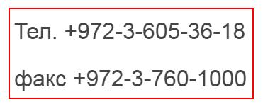 Ошибки в оформлении номеров телефона
