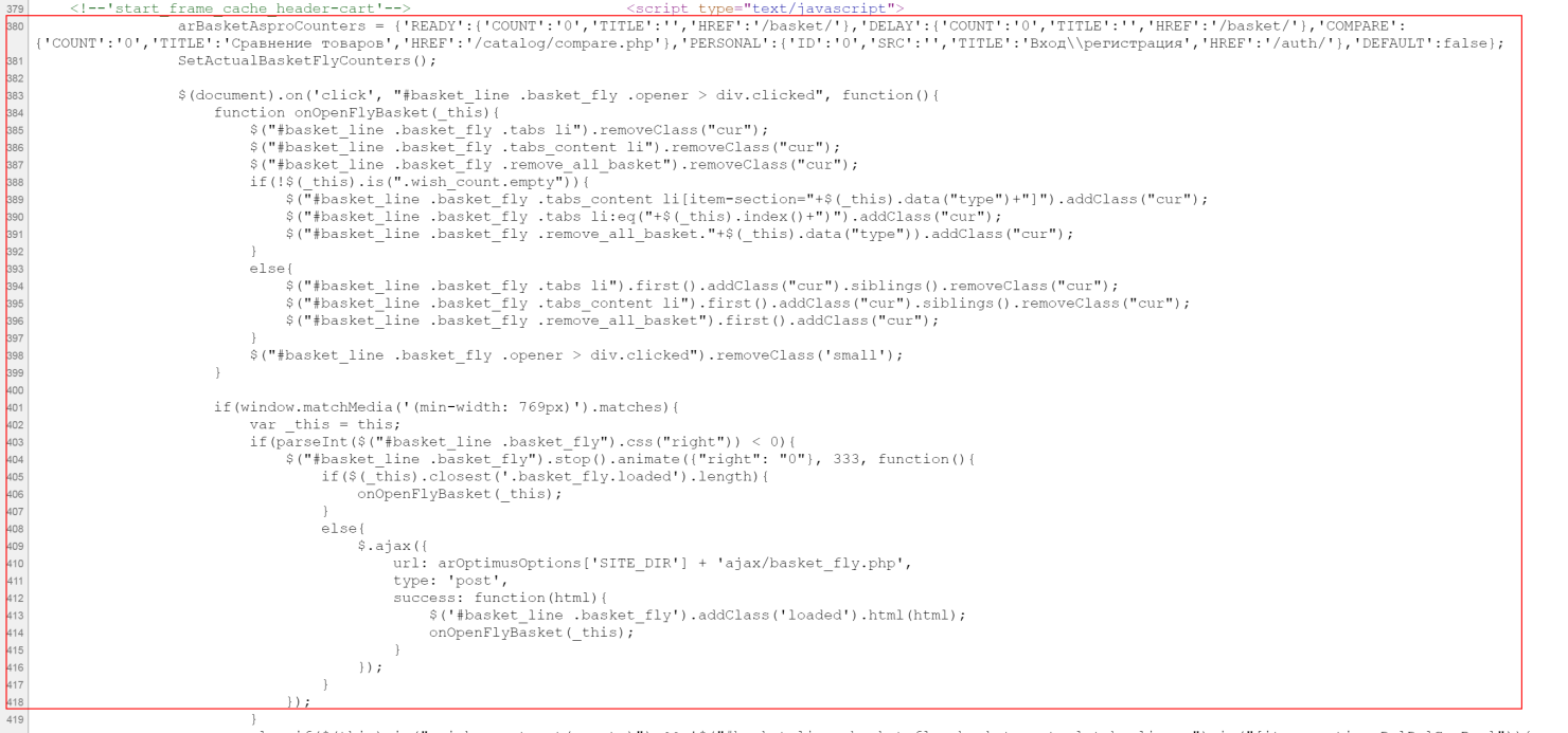 Скрипты внутри HTML-кода сайта