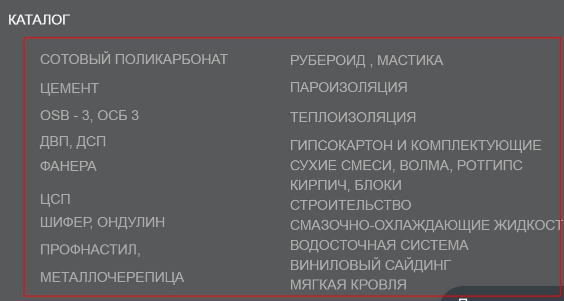 Выделение текущего раздела в нижнем меню