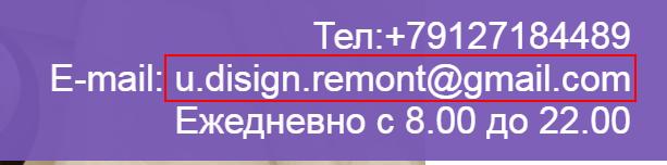 Ошибки в email