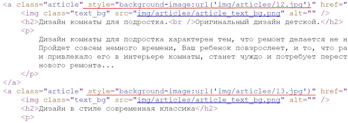 Стили оформления находятся внутри HTML кода