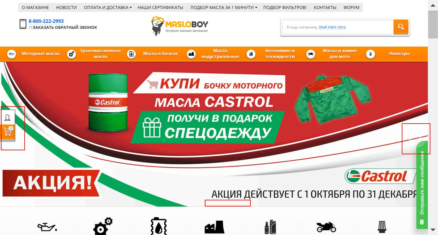 Ошибки в юзабилити главной страницы сайта