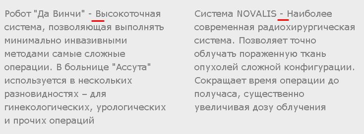 Ошибки в оформлении текстов