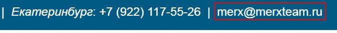 Ошибки в адресах email