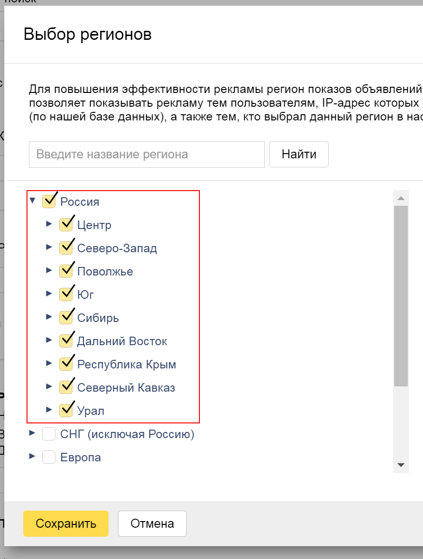 Настройки регионов в Яндекс.Директе