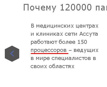 Опечатки в текстах сайта
