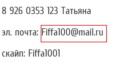 Ошибки в адресе почты