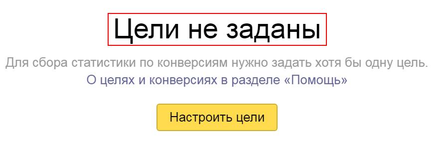 Настройки целей сайта
