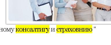 Ошибки в тексте страницы
