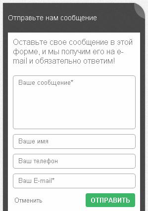 Работа онлайн-чата