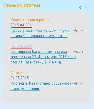 Разный формат даты новостей