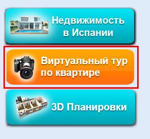 Кнопка виртуального тура