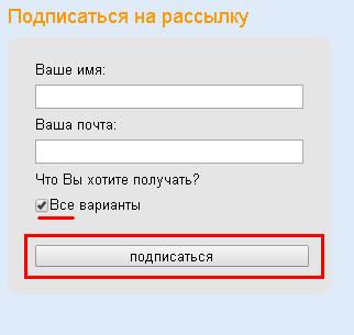 Юзабилити модуля подписки