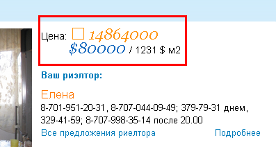 Дизайн блока с ценами