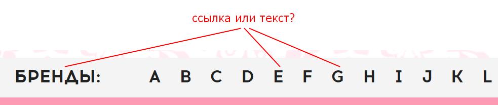 Ссылки оформлены как обычный текст