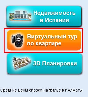 Юзабилити модуля виртуального тура