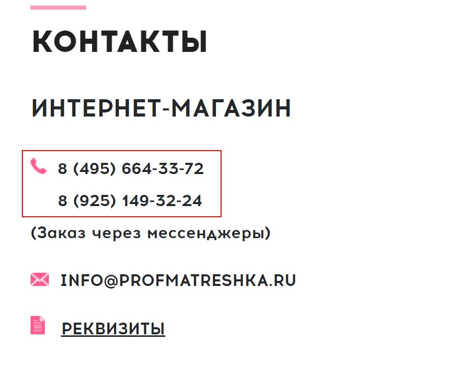 Ошибки в оформлении контактной информации