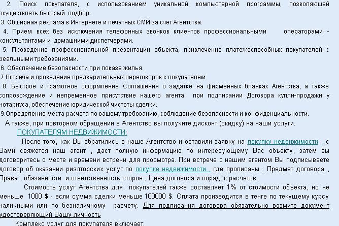 Аудит текста сайта