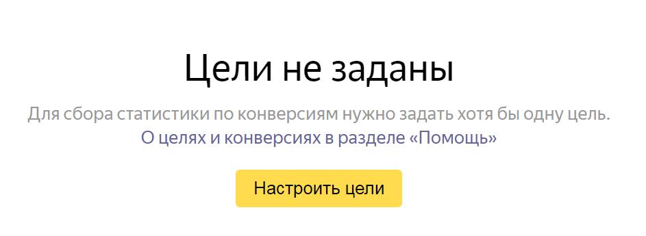 Не установлено отслеживание целей на сайте